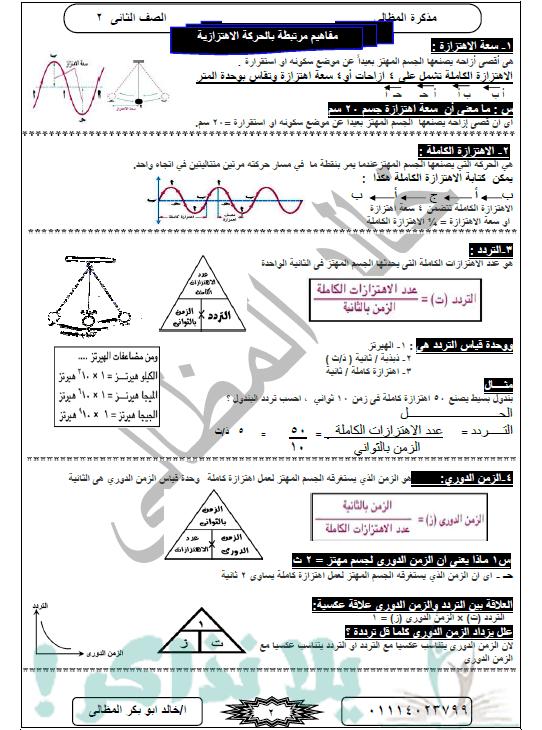 مذكرة علوم للصف الثاني الاعدادي ترم ثاني