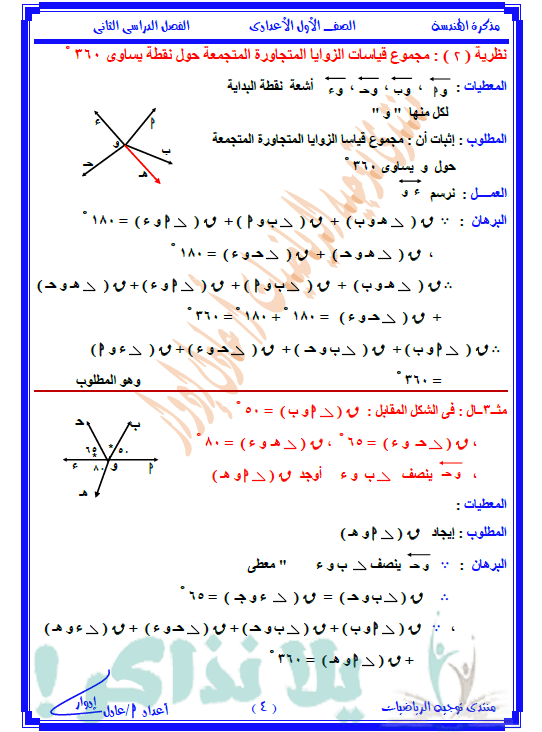 مذكرة هندسة اولى اعدادي الترم الثاني