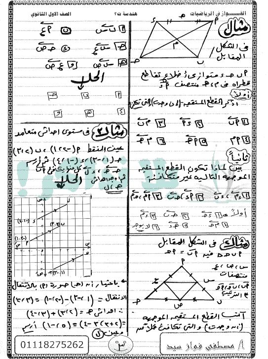 مذكرة هندسة للصف الاول الثانوي ترم ثاني