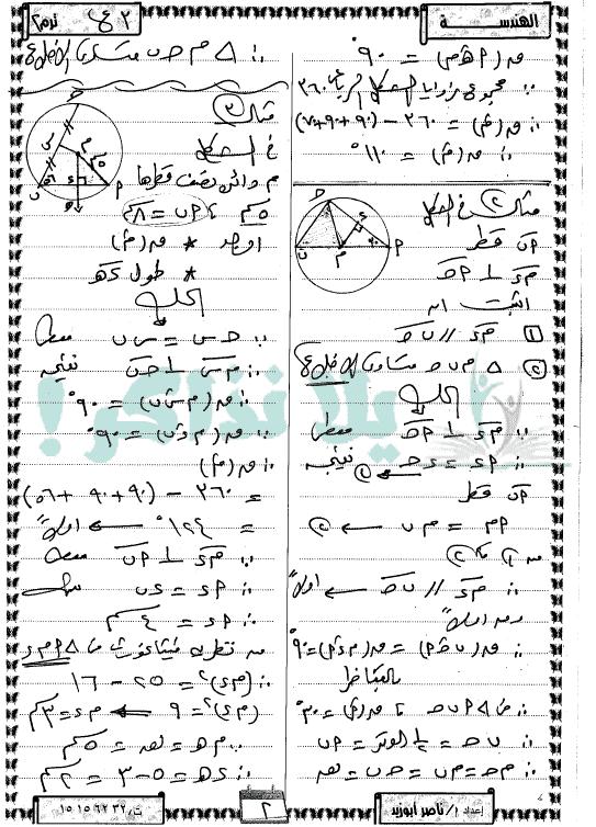 مذكرة هندسة للصف الثالث الاعدادي ترم ثاني