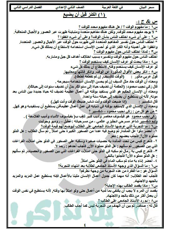 ملزمة لغة عربية للصف الثاني الاعدادي ترم ثاني