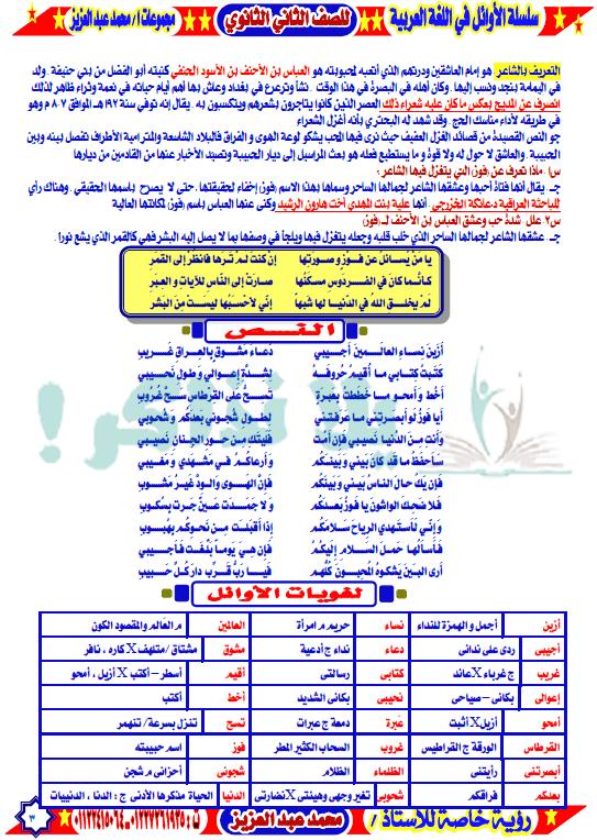 ملزمة لغة عربية للصف الثاني الثانوي ترم ثاني