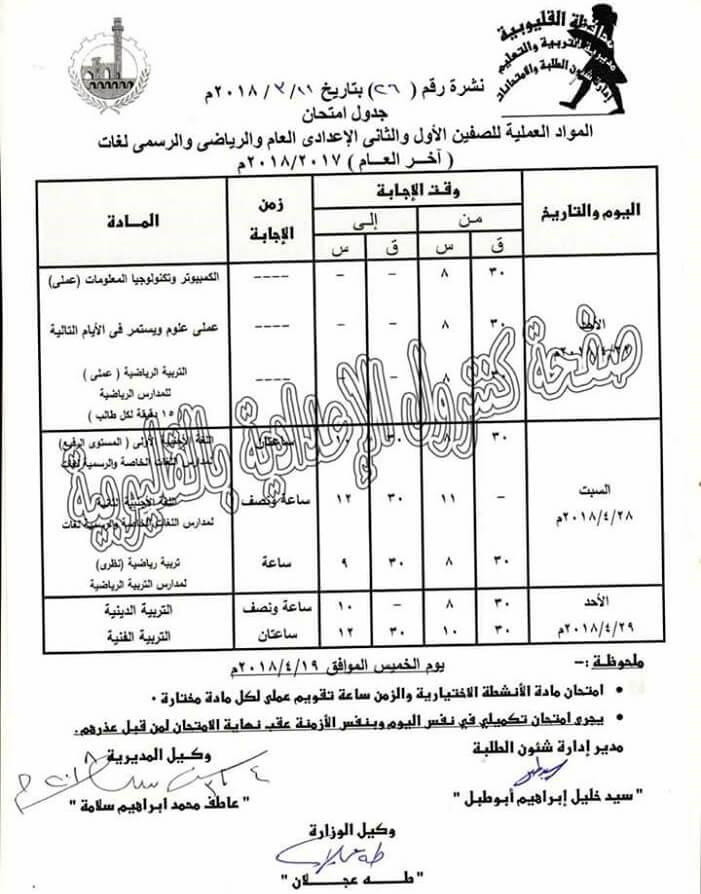 جدول امتحانات الصف الثانى الاعدادي 2018 الترم الثاني محافظة القليوبية
