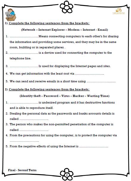 المراجعة النهائية حاسب آلي لغات للصف الرابع الابتدائي الترم الثاني