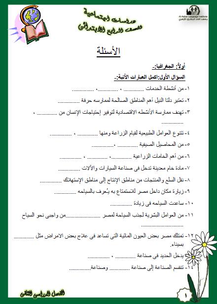 المراجعة النهائية دراسات اجتماعية للصف الرابع الابتدائي الترم الثاني