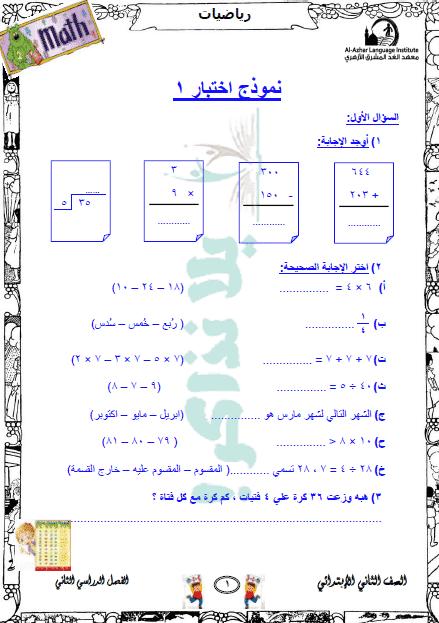 المراجعة النهائية رياضيات للصف الثاني الإبتدائي الترم الثاني