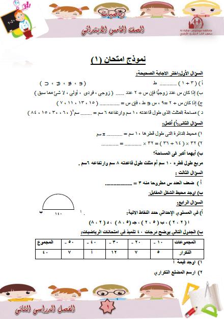 المراجعة النهائية رياضيات للصف الخامس الإبتدائي الترم الثاني