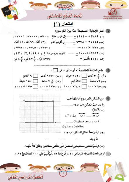 المراجعة النهائية رياضيات للصف الرابع الإبتدائي الترم الثاني