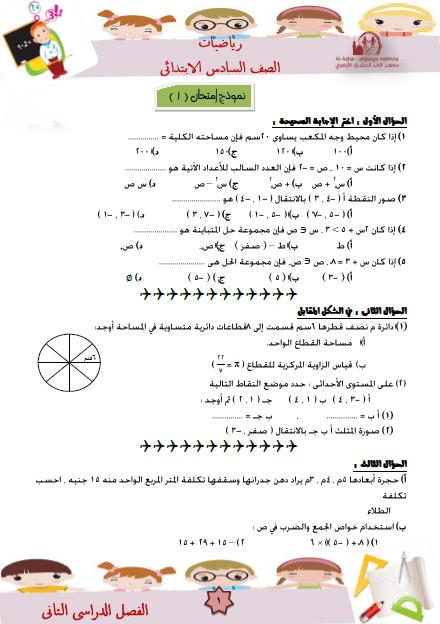 المراجعة النهائية رياضيات للصف السادس الإبتدائي الترم الثاني