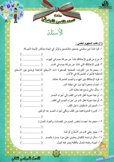 المراجعة النهائية علوم للصف الخامس الابتدائي الترم الثاني