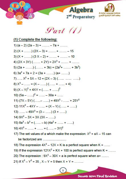 المراجعة النهائية في الجبر لغات للصف الثاني الاعدادي الترم الثاني