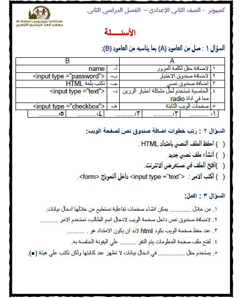 المراجعة النهائية في الحاسب الآلي للصف الثاني الاعدادي الترم الثاني