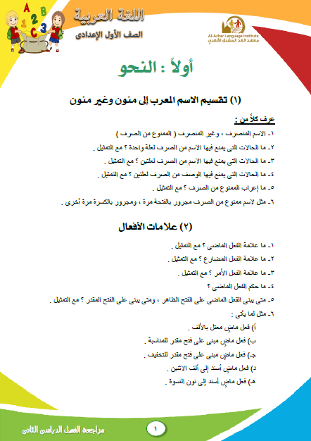المراجعة النهائية في اللغة العربية للصف الاول الاعدادي الترم الثاني