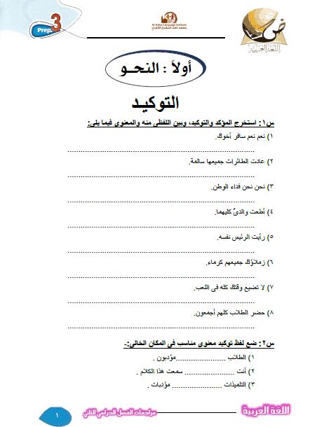 المراجعة النهائية في اللغة العربية للصف الثالث الاعدادي الترم الثاني