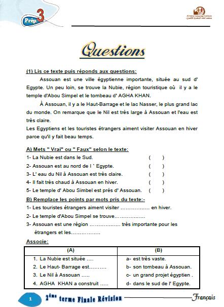 المراجعة النهائية في اللغة الفرنسية لغات للصف الثالث الاعدادى الترم الثاني