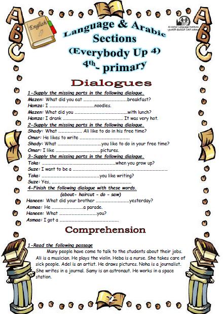 المراجعة النهائية لغة انجليزية Everybody للصف الرابع الإبتدائي الترم الثاني