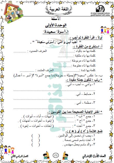 المراجعة النهائية لغة عربية للصف الأول الإبتدائي الترم الثاني