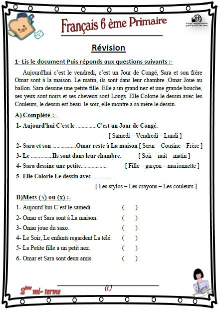 المراجعة النهائية لغة فرنسية للصف السادس الإبتدائي الترم الثاني