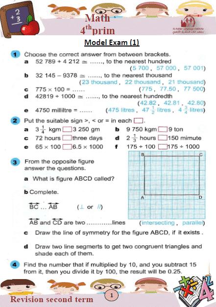 المراجعة النهائية ماث لغات للصف الرابع الابتدائي الترم الثاني