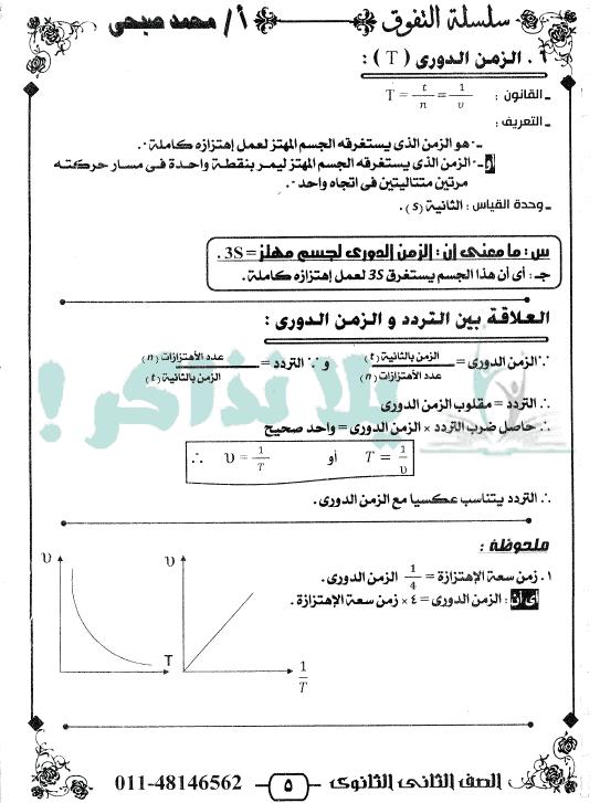 تحميل مذكرة فيزياء للصف الثاني الثانوي