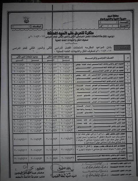 جدول امتحانات اخر العام محافظة أسوان