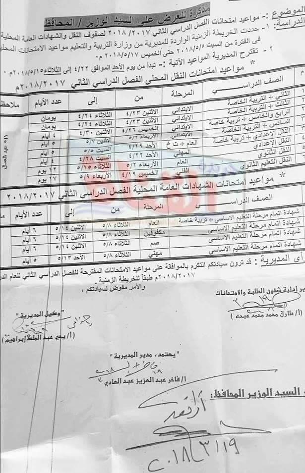 جدول امتحانات اخر العام محافظة الاسماعيلية