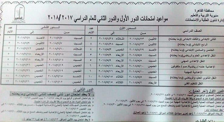 جدول امتحانات اخر العام محافظة القاهرة