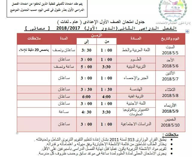 جدول امتحانات الصف الاول الاعدادي اخر العام 2018 محافظة الجيزة