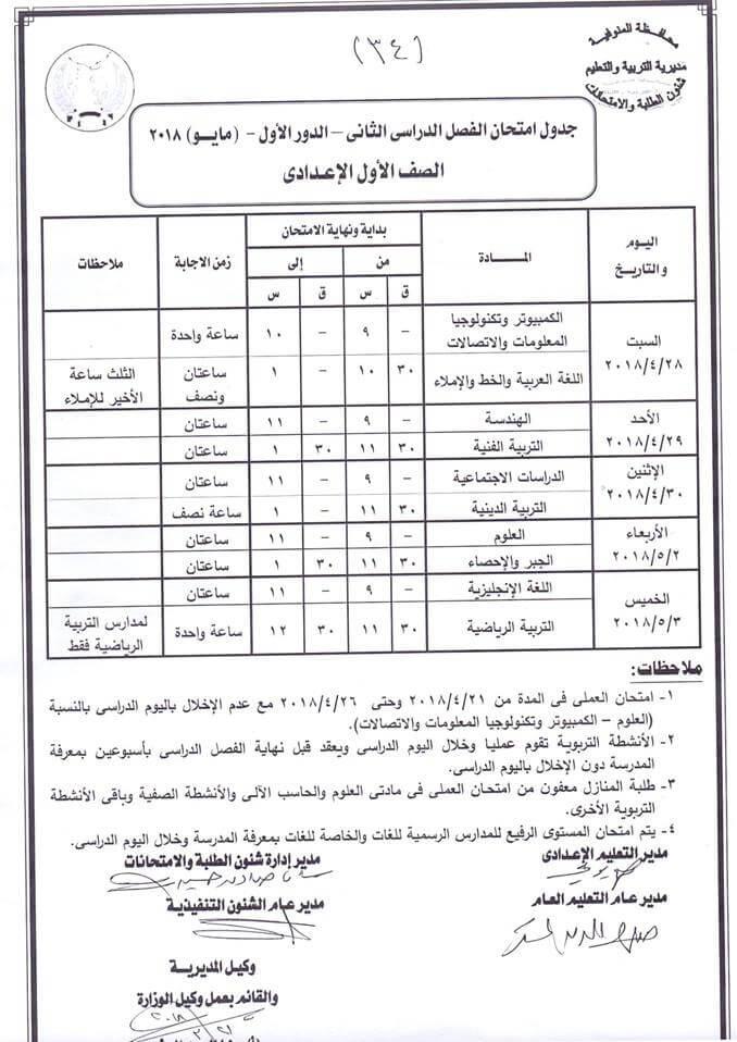 جدول امتحانات الصف الاول الاعدادي اخر العام 2018 محافظة المنوفية