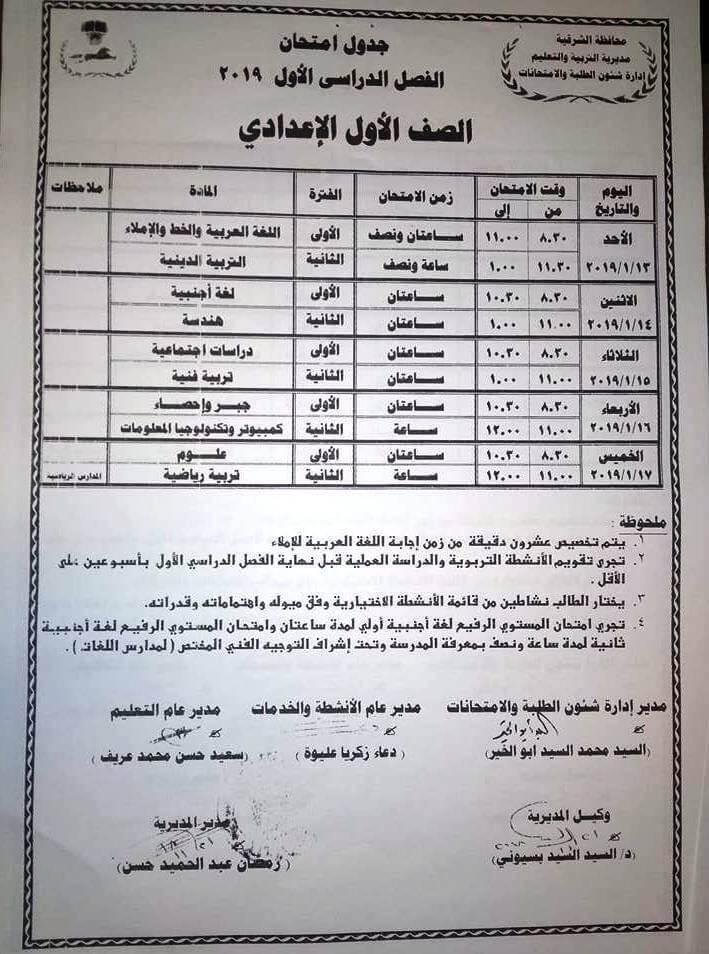 جدول امتحانات الصف الاول الاعدادي الترم الاول 2019 محافظة الشرقية
