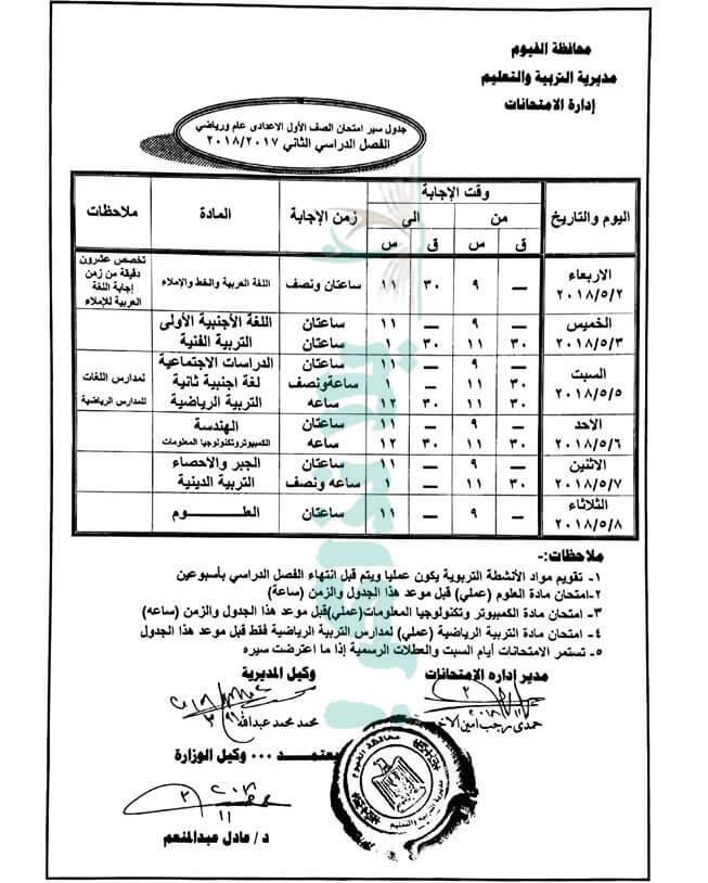 جدول امتحانات الصف الاول الاعدادي 2018 اخر العام محافظة الفيوم