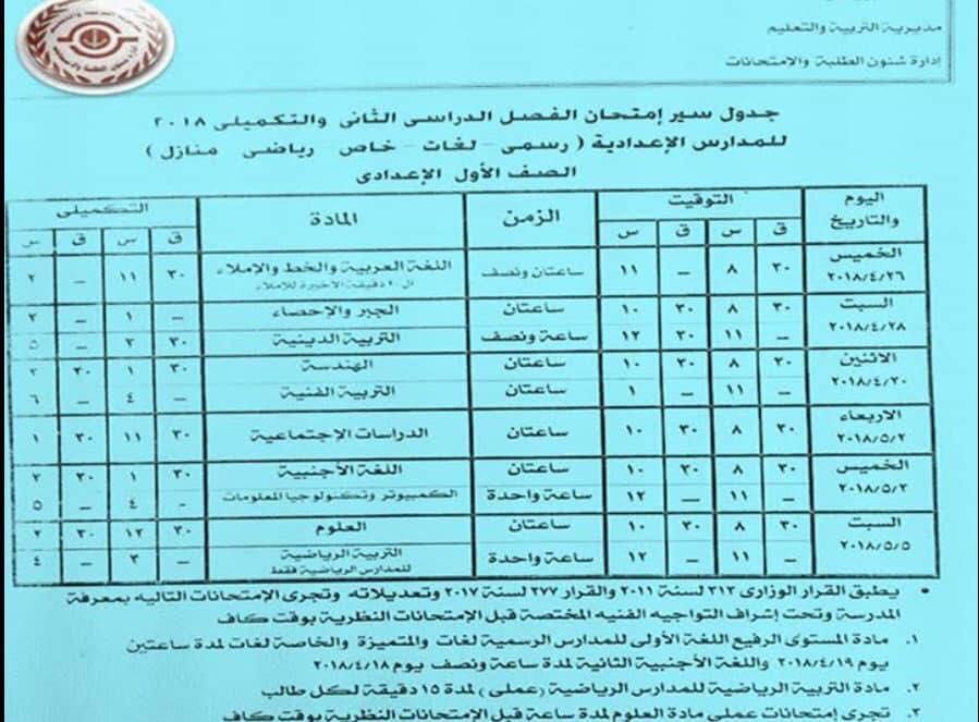 جدول امتحانات الصف الاول الاعدادي 2018 اخر العام محافظة بورسعيد