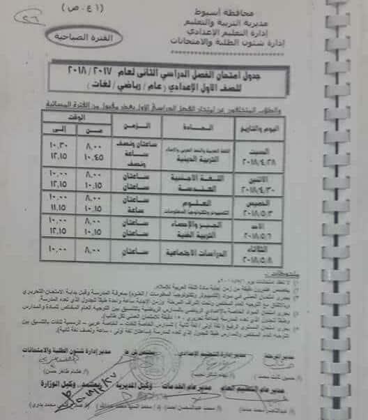 جدول امتحانات الصف الاول الاعدادي 2018 الترم الثاني محافظة اسيوط