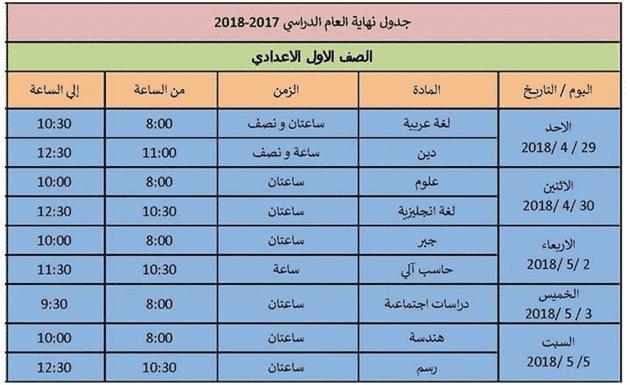 جدول امتحانات الصف الاول الاعدادي 2018 الترم الثاني محافظة الاسكندرية