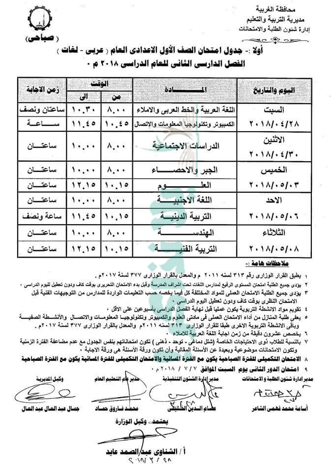 جدول امتحانات الصف الاول الاعدادي 2018 الترم الثاني محافظة الغربية
