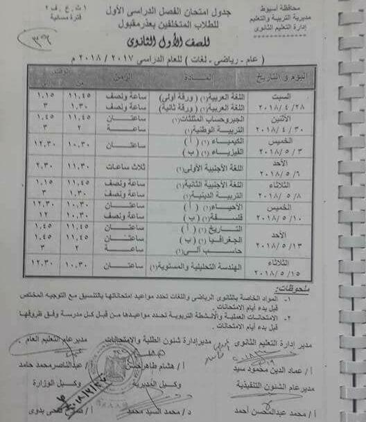 جدول امتحانات الصف الاول الثانوي 2018 اخر العام محافظة اسيوط