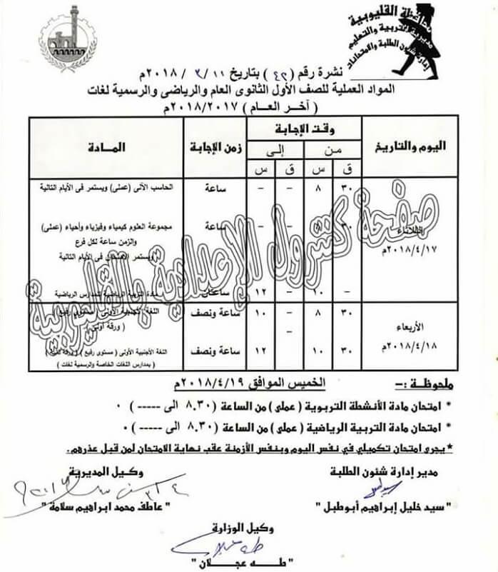 جدول امتحانات الصف الاول الثانوي 2018 الترم الثاني محافظة القليوبية