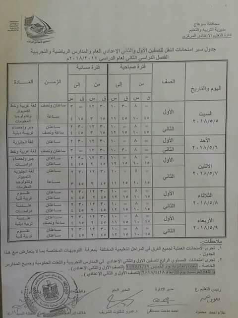 جدول امتحانات الصف الاول والثانى الاعدادى الترم الثاني 2018 محافظة سوهاج