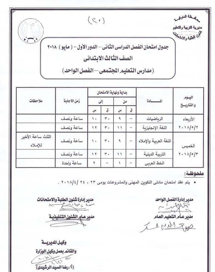 جدول امتحانات الصف الثالث الابتدائي اخر العام 2018 محافظة المنوفية