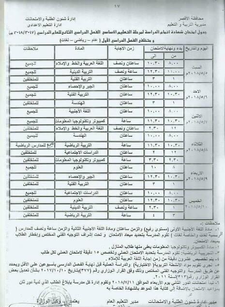 جدول امتحانات الصف الثالث الاعدادي اخر العام 2018 محافظة الاقصر