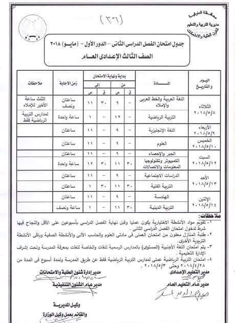 جدول امتحانات الصف الثالث الاعدادي اخر العام 2018 محافظة المنوفية