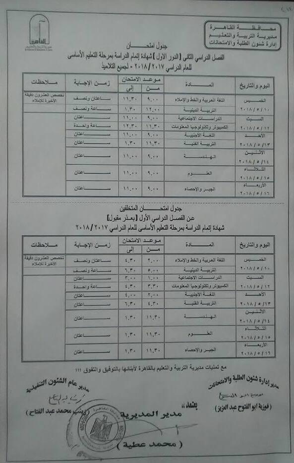 جدول امتحانات الصف الثالث الاعدادي الترم الثاني 2018 محافظة القاهرة