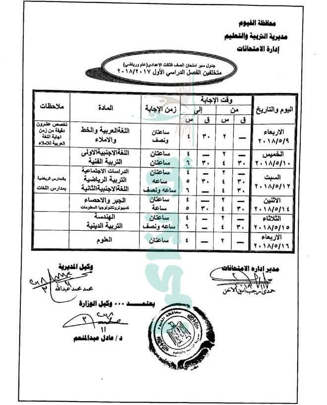 جدول امتحانات الصف الثالث الاعدادي 2018 اخر العام محافظة الفيوم