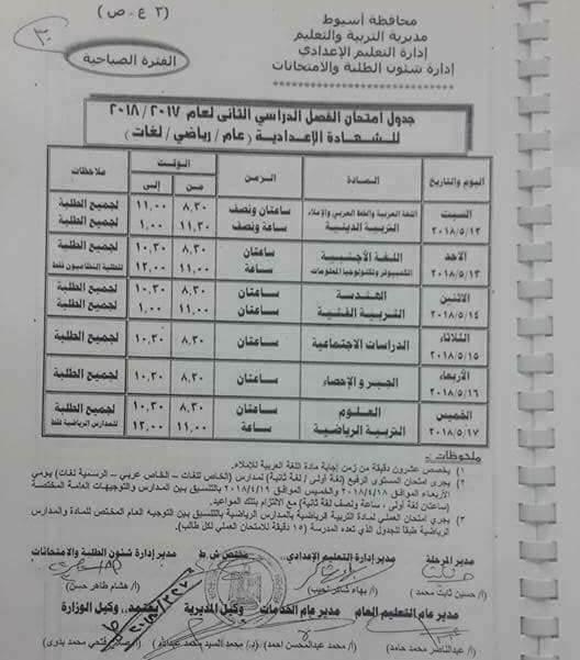 جدول امتحانات الصف الثالث الاعدادي 2018 الترم الثاني محافظة اسيوط