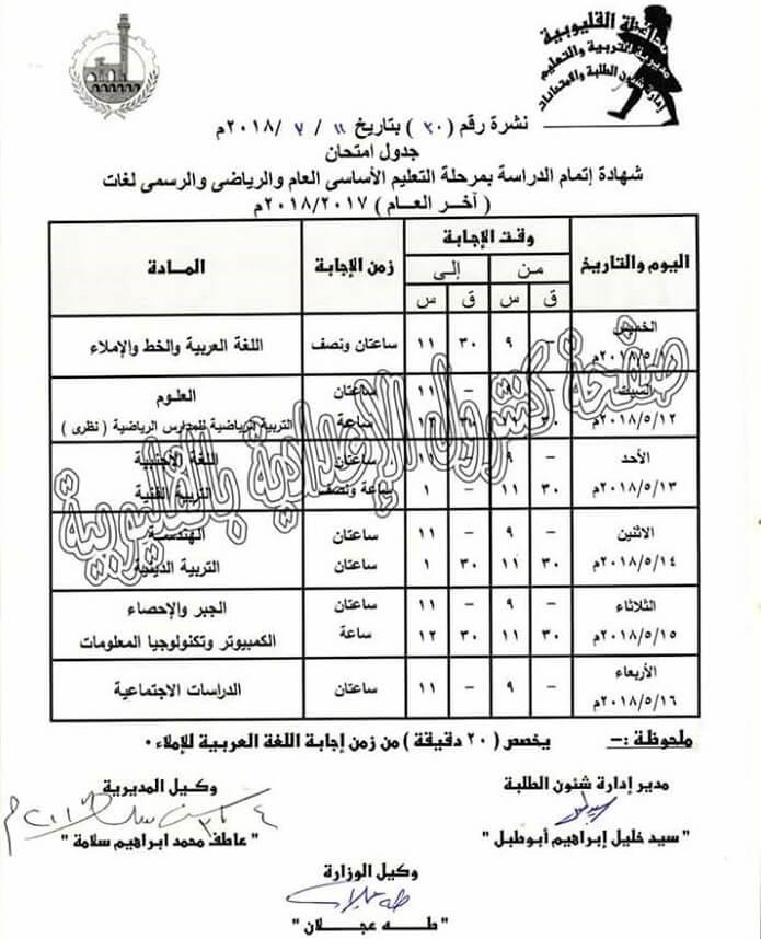 جدول امتحانات الصف الثالث الاعدادي 2018 الترم الثاني محافظة القليوبية