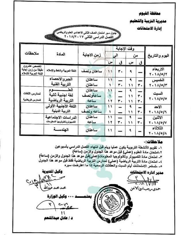 جدول امتحانات الصف الثانى الاعدادي 2018 اخر العام محافظة الفيوم