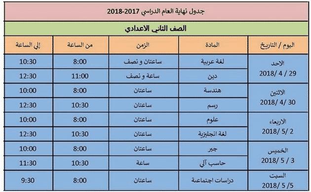 جدول امتحانات الصف الثانى الاعدادي 2018 الترم الثاني محافظة الاسكندرية