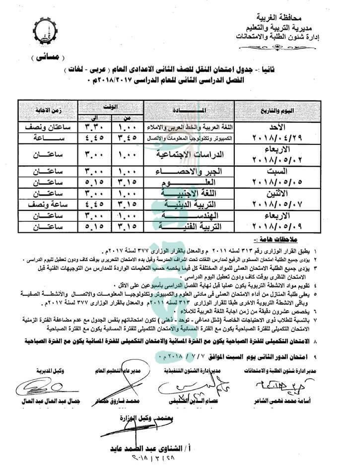 جدول امتحانات الصف الثانى الاعدادي 2018 الترم الثاني محافظة الغربية