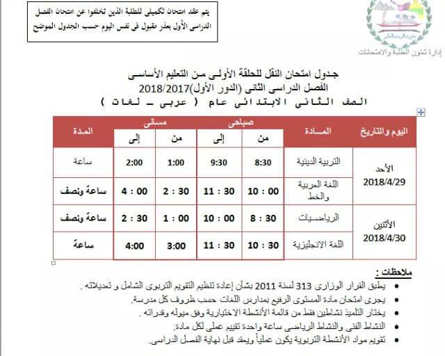جدول امتحانات الصف الثاني الابتدائي اخر العام 2018 محافظة الجيزة