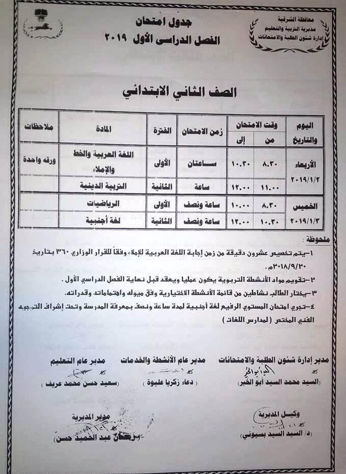 جدول امتحانات الصف الثاني الابتدائي الترم الاول 2019 محافظة الشرقية